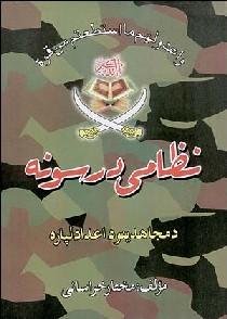taliban-manual2.jpg